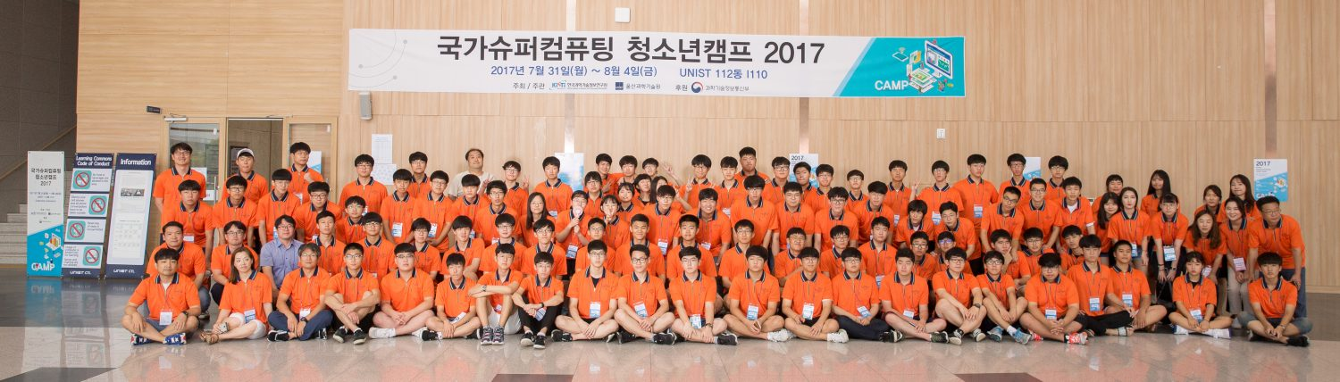 Supercomputing Youth Camp 2017